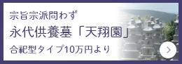 宗旨宗派問わず 永代供養墓「天翔園」 合祀タイプ10万円より